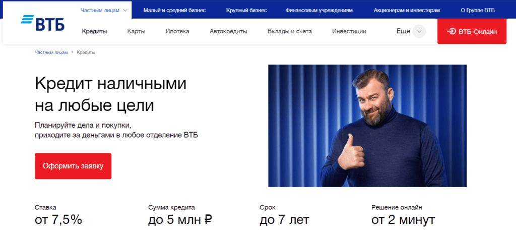 кредит наличными по паспорту онлайн vtb