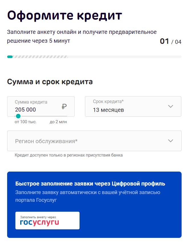 Ак барс банк заявка на кредит наличными