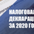 Нужно ли подавать декларацию при продаже квартиры за 2020 год?